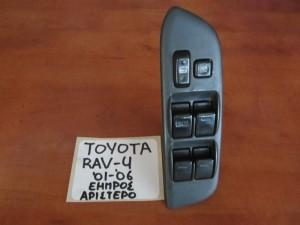 toyota rav 4 01 06 diakoptis parathirou empros aristeros tetraplos mavro plesio 300x225 Toyota Rav 4 2001 2006 διακόπτης παραθύρου εμπρός αριστερός (τετραπλός μαύρο πλαίσιο)