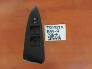 toyota rav 4 06 diakoptis parathirou empros aristeros tetraplos 300x225 Toyota Rav 4 2006 2013 διακόπτης παραθύρου εμπρός αριστερός (τετραπλός)