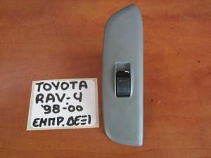 toyota rav 4 98 00 diakoptis parathirou empros dexios 300x225 Toyota Rav 4 1995 2000 διακόπτης παραθύρου εμπρός δεξιός