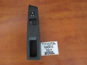 toyota yaris 2012 diakoptis parathirou empros aristeros diplos 300x225 Toyota Yaris 2011 2014 διακόπτης παραθύρου εμπρός αριστερός (διπλός)