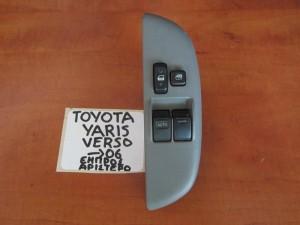Toyota yaris verso 06 διακόπτης παραθύρου εμπρός αριστερός
