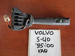 volvo s40 95 00 diakoptis ialokatharistiron 300x225 Volvo S40/V40 1995 2000 διακόπτης υαλοκαθαριστήρων