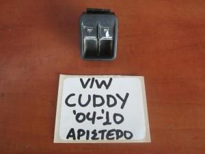 vw caddy 04 10 diakoptis parathirou aristeros diplos 300x225 VW caddy 2004 2015 διακόπτης παραθύρου αριστερός (διπλός)