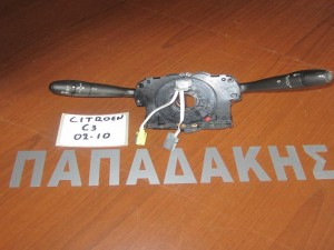 Citroen C3 2002-2010 διακόπτης φώτων-φλάς-υαλοκαθαριστήρων