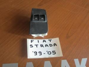 Fiat strada 1996-2004 διακόπτης παραθύρων αριστερός (2-διπλός)