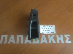 toyota yaris 2014 dexios empros diakoptis parathiron 300x225 Toyota Yaris 2014 2017 δεξιός εμπρός διακόπτης παραθύρων