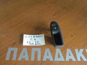Citroen C4 2011-2017 πίσω διακόπτης παραθύρων δεξιός