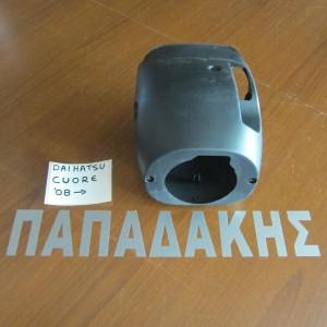 Daihatsu cuore 2008-2015 καπάκι τιμονιού μαύρο