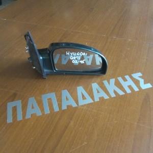 Hyundai Getz  2002-2010 ηλεκτρικός καθρέφτης δεξιός κυπαρισσί