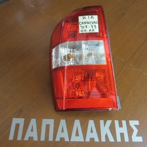 Kia carnival 2006-2014 πίσω αριστερό φανάρι