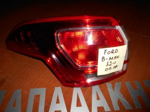 Ford B-Max 2012--> φανάρι οπίσθιο αριστερό