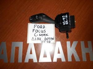 ford focus c max 2007 2010 diakoptes foton flas 1 300x225 Ford Focus C Max 2007 2010 διακόπτες φώτων φλας