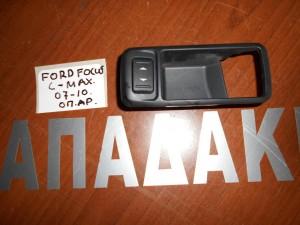 ford focus c max 2007 2010 diakoptes parathiron ilektriki piso aristeri 1 300x225 Ford Focus C Max 2007 2010 διακόπτες παραθύρων ηλεκτρικοί πίσω αριστεροί