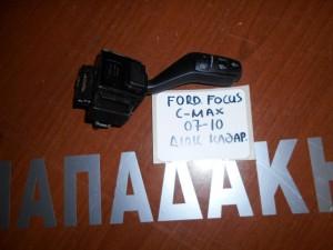 ford focus c max 2007 2010 diakoptis katharistiron 1 300x225 Ford Focus C Max 2007 2010 διακόπτης καθαριστήρων