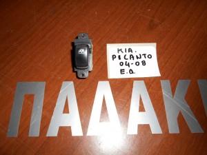 kia picanto 2004 2008 diakoptes parathiron empros dexii2 1 300x225 KIA Picanto 2004 2007 διακόπτες παραθύρων εμπρός δεξιοί