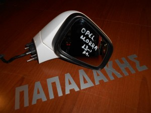 Opel Mokka 2013--> καθρέπτης εξωτερικός δεξιός ηλεκτρικός λευκός