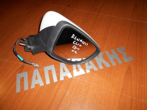 renault clio 2013 kathreptis exoterikos dexios ilektrikos aspros 1 300x225 Renault Clio 2013 2017 καθρέπτης εξωτερικός δεξιός ηλεκτρικός άσπρος