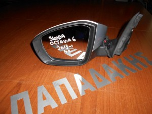 Skoda Octavia-6 2013--> ηλεκτρικός καθρέπτης εξωτερικός αριστερός ασημί