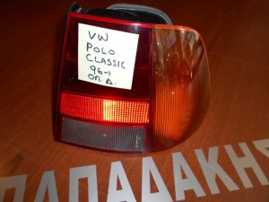 VW Polo Classic 1996--> φανάρι οπίσθιο δεξί