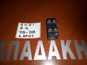 Audi A4 2005-2008 διακόπτης ηλεκτρικών παραθύρων εμπρός αριστερός τετραπλός