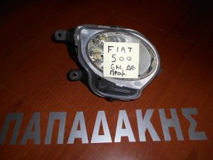 fiat 500 2007 fanos imeras dexi empros 300x225 Fiat 500 2007 2016 φανός ημέρας δεξί εμπρός