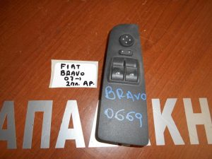 Fiat Bravo 2007-2014 διακόπτης παραθύρων αριστερός 2πλός