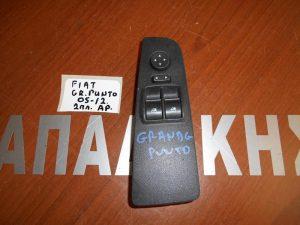 fiat grande punto 2005 2012 diakoptis parathiron aristeros 2plos 300x225 Fiat Grande Punto 2005 2012 διακόπτης παραθύρων αριστερός 2πλός