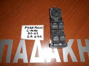 ford focus c max 2003 2007 2007 2010 diakoptis parathiron aristeros 4plos 300x225 Ford Focus C Max 2003 2010 διακόπτης παραθύρων αριστερός 4πλός