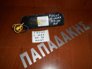 ford focus c max 2007 2010 air bag kathismaton empros aristeri 300x225 Ford Focus C Max 2007 2010 air bag καθισμάτων εμπρός αριστερή