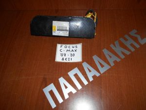 ford focus c max 2007 2010 air bag kathismaton empros dexi 1 300x225 Ford Focus C Max 2007 2010 air bag καθισμάτων εμπρός δεξί