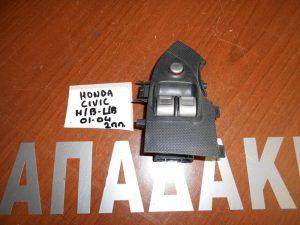 Honda Civic H/B-L/B 2001-2004 διακόπτης παραθύρων αριστερός 2πλός