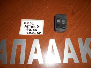 opel astra g 1998 2004 diakoptis parathiron aristeros 2plos 300x225 Opel Astra G 1998 2004 διακόπτης παραθύρων αριστερός 2πλός