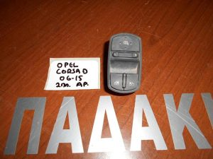 opel corsa d 2006 2015 diakoptis parathiron aristeros 2plos 300x225 Opel Corsa D 2006 2014 διακόπτης παραθύρων αριστερός 2πλός