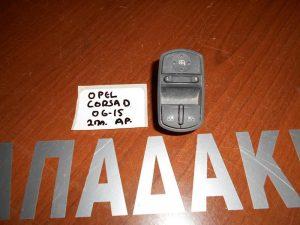 opel corsa d 2006 2015 diakoptis parathiron aristeros 2plos.2 300x225 Opel Corsa D 2006 2014 διακόπτης παραθύρων αριστερός 2πλός