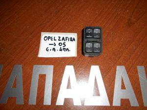 opel zafira 2005 diakoptis parathiron aristeros 4plos 300x225 Opel Zafira 1999 2005 διακόπτης παραθύρων αριστερός 4πλός