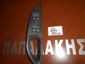 Seat Altea 2005- διακόπτης παραθύρων αριστερός 4πλός