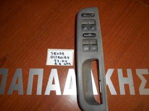 Skoda Octavia 4 1997-2004 διακόπτης παραθύρων αριστερός 4πλός
