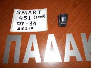 Smart 451 1000 2007-2012 (2012-2014) διακόπτης ηλεκτρικών παραθύρων δεξιός