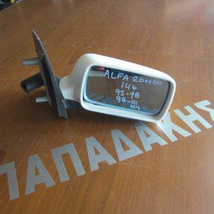 alfa romeo 146 1995 1998 1999 2001 kathreptis dexios ilektrikos aspros 300x300 Alfa Romeo 146 1995 2001 καθρέπτης δεξιός ηλεκτρικός άσπρος