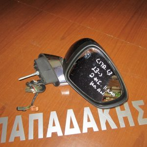 Citroen C3 2009-2016 καθρέπτης δεξιός ηλεκτρικός ανακλινόμενος 2 φις 11 καλώδια μαύρος