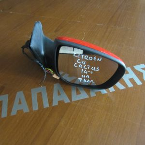 Citroen C4 Cactus 2014- καθρέπτης δεξιός ηλεκτρικός 7 καλώδια κόκκινος