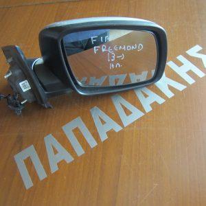 Fiat Freemont 2011-2016 καθρέπτης δεξιός ηλεκτρικός ασημί