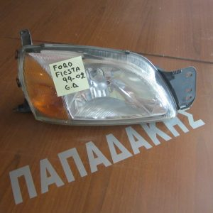 ford fiesta 1999 2002 fanari empros dexi 300x300 Ford Fiesta 1999 2002 φανάρι εμπρός δεξί