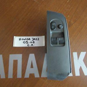 Honda Jazz 2002-2008 διακόπτης παραθύρου 2πλός εμπρός αριστερός