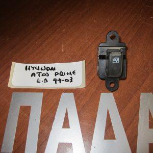 hyundai atos prime 1999 2003 diakoptis parathirou empros dexios 300x300 Hyundai Atos Prime 1999 2007 διακόπτης παραθύρου εμπρός δεξιός