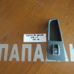 lancia delta 2008 diakoptis parathiron opisthios aristeros 300x300 Lancia Delta 2008 2017 διακόπτης παραθύρων οπίσθιος αριστερός