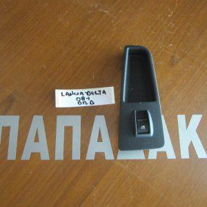 lancia delta 2008 diakoptis parathiron opisthios dexios 300x300 Lancia Delta 2008 2017 διακόπτης παραθύρων οπίσθιος δεξιός