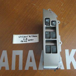 Nissan X-Trail 2001-2007 διακόπτης παραθύρου 4πλός εμπρός αριστερός