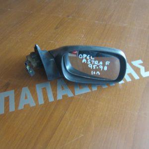 opel astra f 1995 1998 kathreptis dexios ilektrikos kiparissi 300x300 Opel Astra F 1995 1998 καθρέπτης δεξιός ηλεκτρικός κυπαρισσί