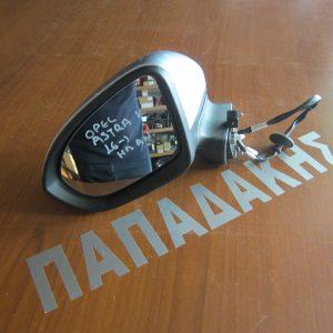 opel astra k 2016 kathreptis aristeros ilektrikos anaklinomenos asimi 300x300 Opel Astra K 2016 2020 καθρέπτης αριστερός ηλεκτρικός ανακλινόμενος ασημί